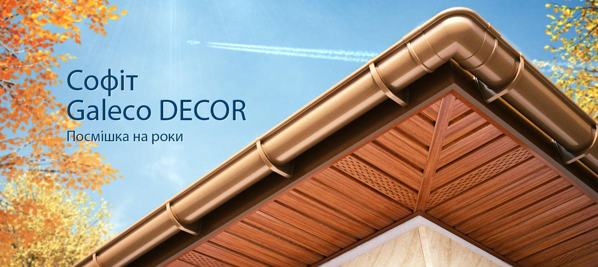 baner-decor_ukrainski